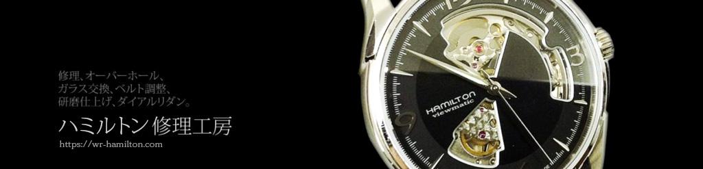 online retailer 99bea 28527 ハミルトン腕時計の修理・オーバーホール - ハミルトン修理工房 ...